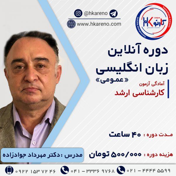 زبان عمومی دکتر مهرداد جوادزاده