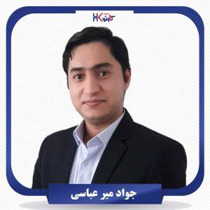 سید جواد میرعباسی