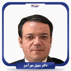 دکتر سهیل مهرآمیز