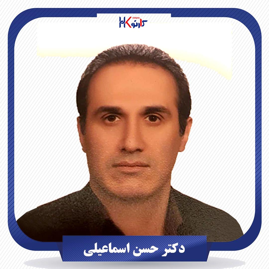 دکتر حسن اسماعیلی