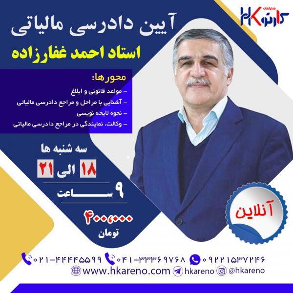 آئین دادرسی مالیاتی استاد احمد غفارزاده