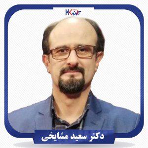 دکتر سعید مشایخی