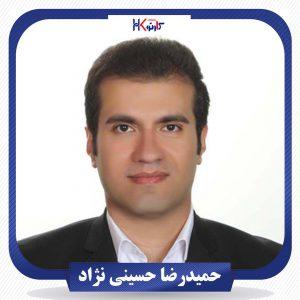 حمید رضا حسینی نژاد