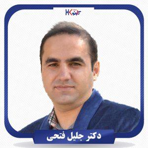 دکتر جلیل فتحی