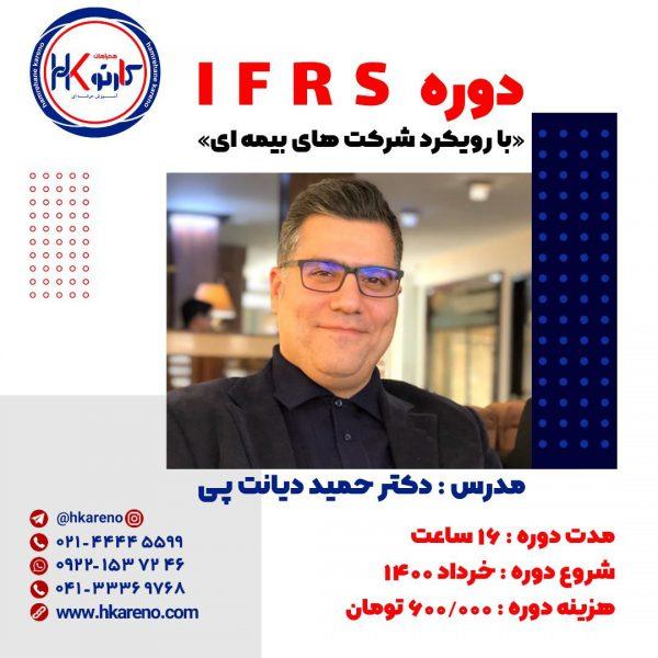 دوره IFRS (با رویکرد شرکت های بیمه ای)