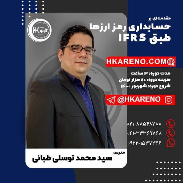 مقدمه ای بر حسابداری رمز ارزها طبق IFRS